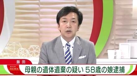 長野県飯田市で母親遺体遺棄.jpg