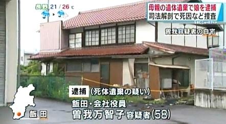 長野県飯田市で母親遺体遺棄1.jpg