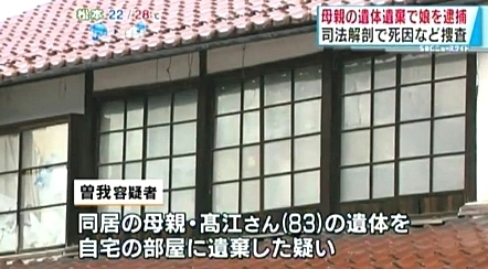 長野県飯田市で母親遺体遺棄2.jpg