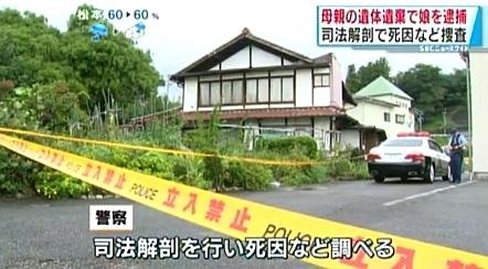長野県飯田市で母親遺体遺棄3.jpg