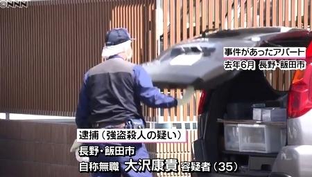 長野県飯田市男性強盗殺人で知人男逮捕1.jpg