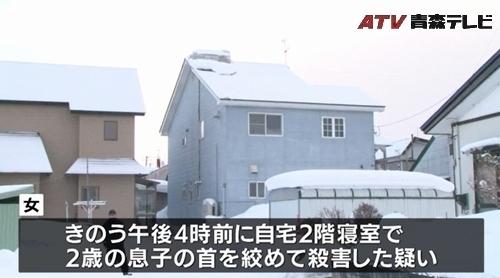 青森県むつ市2歳長男惨殺事件3.jpg
