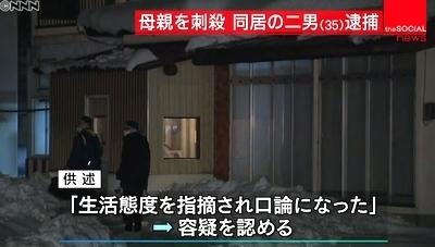 青森県弘前市の民家で母親刺殺事件3.jpg