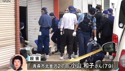 青森県青森市女性2人連続殺人2.jpg