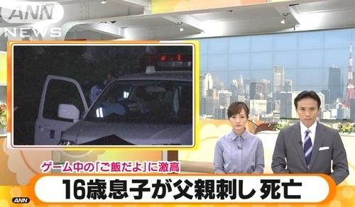 静岡市ゲーム邪魔された息子が父親殺害.jpg