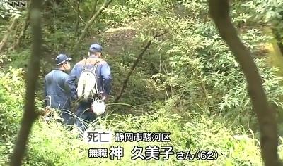 静岡市女性殺人死体遺棄事件.jpg