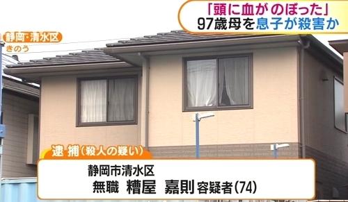 静岡市清水区97歳女性殺人事件1.jpg