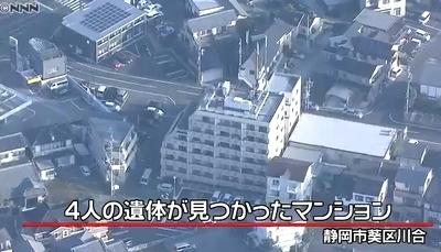 静岡市葵区家族4人心中殺人事件1.jpg