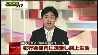 静岡市韓国人女性殺人事件.jpg