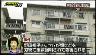 静岡市韓国人女性殺人事件1.jpg