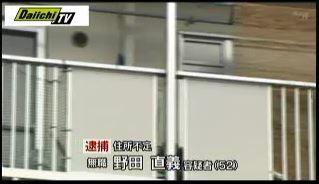 静岡市韓国人女性殺人事件2.jpg