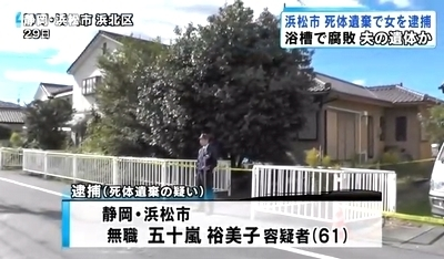 静岡浜松市夫死体遺棄事件2.jpg