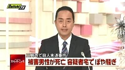 静岡県三島市駅前男性刺殺事件.jpg