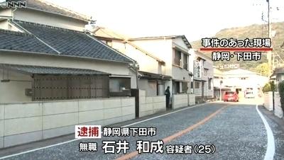 静岡県下田市父親殺害で息子逮捕事件1.jpg