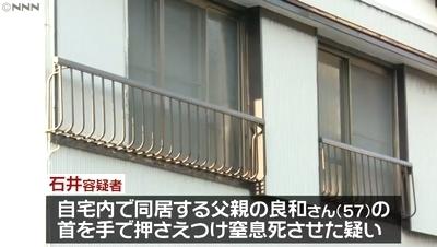 静岡県下田市父親殺害で息子逮捕事件2.jpg