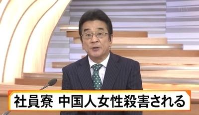 静岡県富士市中國人寮女性殺人事件.jpg