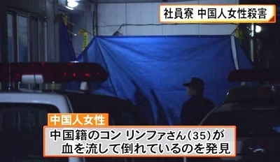 静岡県富士市中國人寮女性殺人事件1.jpg