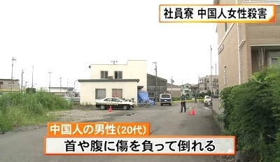 静岡県富士市中國人寮女性殺人事件2.jpg