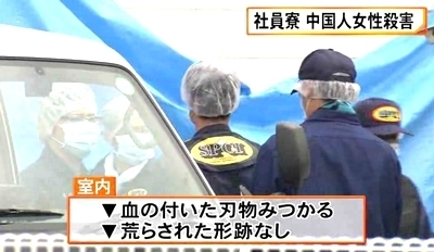 静岡県富士市中國人寮女性殺人事件3.jpg