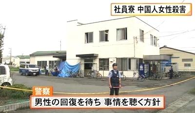 静岡県富士市中國人寮女性殺人事件4.jpg