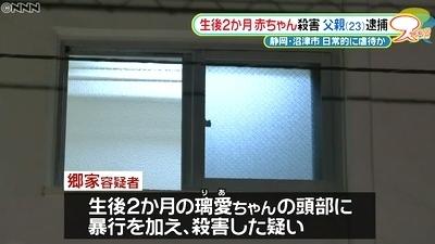 静岡県沼津市2ヵ月女児暴行殺人2.jpg