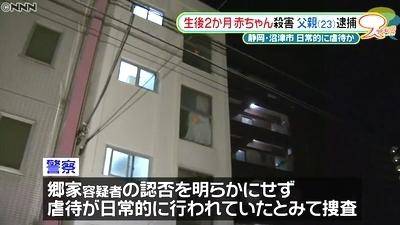 静岡県沼津市2ヵ月女児暴行殺人3.jpg