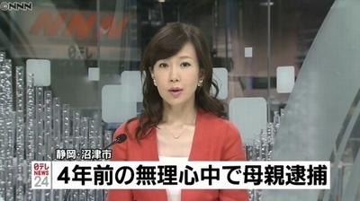静岡県沼津市2人殺人事件で母親逮捕.jpg