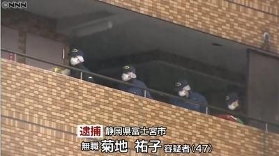 静岡県沼津市2人殺人事件で母親逮捕1.jpg
