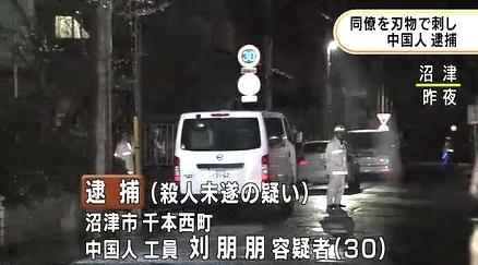 静岡県沼津市中国人工員殺人事件1.jpg