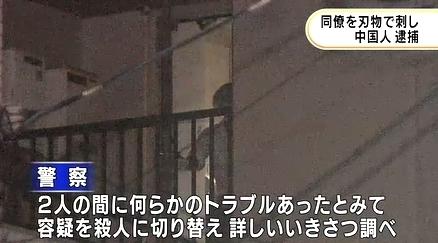 静岡県沼津市中国人工員殺人事件4.jpg