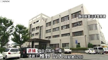 静岡県沼津市乳児殺人事件1.jpg