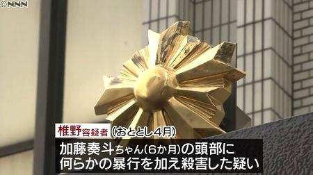 静岡県沼津市乳児殺人事件2.jpg
