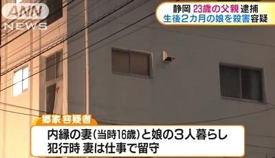 静岡県沼津市幼女児暴行殺人4.jpg