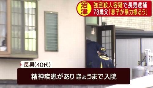 静岡県沼津市父親強盗殺人で長男逮捕.jpg