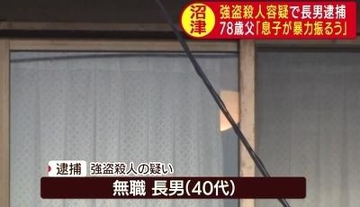 静岡県沼津市父親強盗殺人で長男逮捕0.jpg