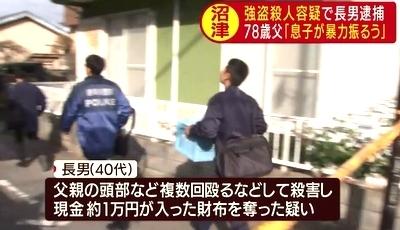 静岡県沼津市父親強盗殺人で長男逮捕1.jpg
