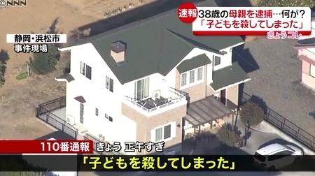静岡県浜松市3歳息子殺害事件0.jpg