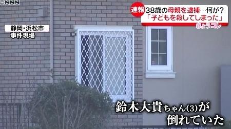 静岡県浜松市3歳息子殺害事件1.jpg