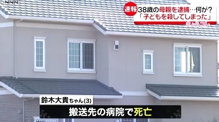 静岡県浜松市3歳息子殺害事件2.jpg