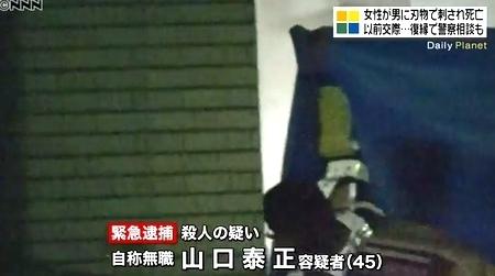 静岡県浜松市フィリピン女性殺人事件2.jpg