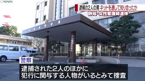 静岡県浜松市女性看護師殺人死体遺棄5.jpg