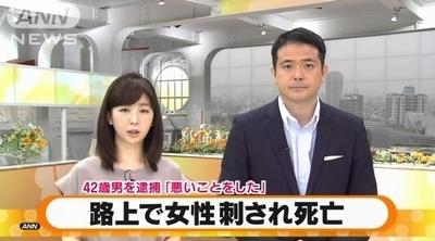 静岡県浜松市路上女性刺殺事件.jpg