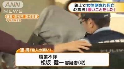 静岡県浜松市路上女性刺殺事件2.jpg