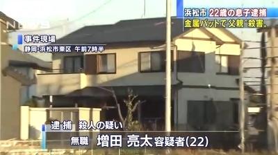 静岡県浜松市金属バット父親殺人事件1.jpg