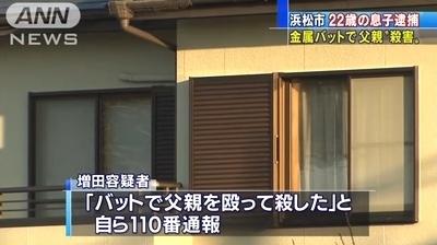 静岡県浜松市金属バット父親殺人事件2.jpg