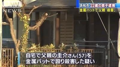 静岡県浜松市金属バット父親殺人事件3.jpg