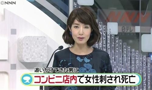 静岡県牧之原市コンビニ女性刺殺事件.jpg