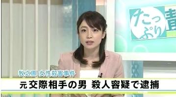 静岡県牧之原市女性殺人事件.jpg