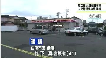 静岡県牧之原市女性殺人事件1.jpg