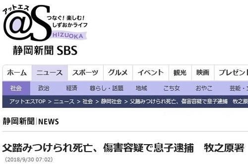 静岡県牧之原市須々木の父親暴行死事件.jpg